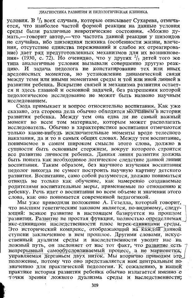PDF. Том 5. Основы дефектологии. Выготский Л. С. Страница 307. Читать онлайн