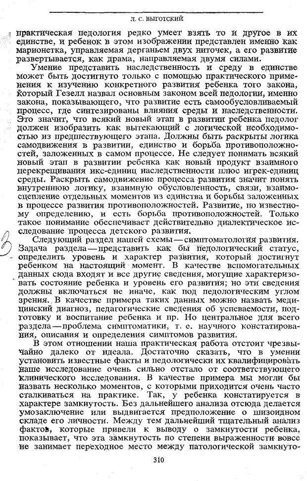 PDF. Том 5. Основы дефектологии. Выготский Л. С. Страница 308. Читать онлайн