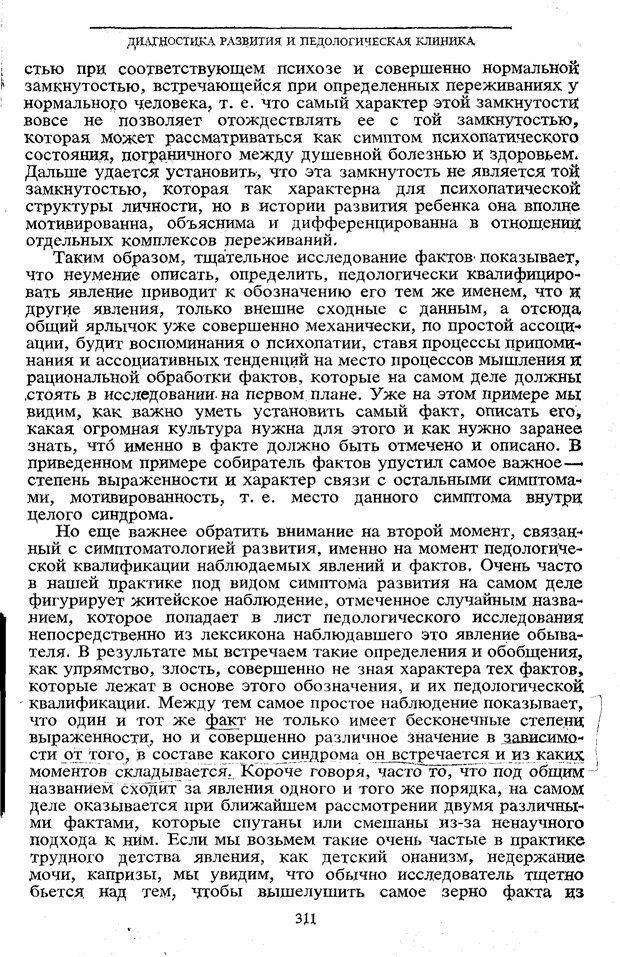 PDF. Том 5. Основы дефектологии. Выготский Л. С. Страница 309. Читать онлайн