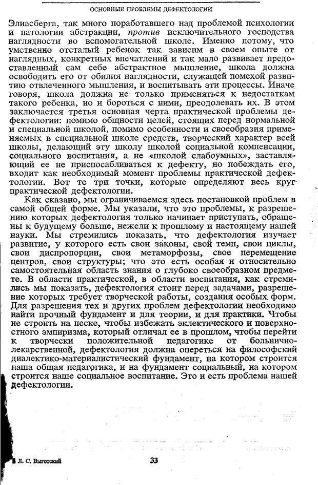 PDF. Том 5. Основы дефектологии. Выготский Л. С. Страница 31. Читать онлайн