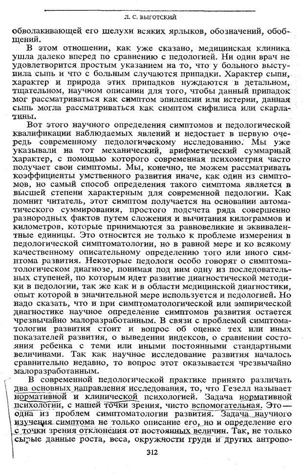 PDF. Том 5. Основы дефектологии. Выготский Л. С. Страница 310. Читать онлайн