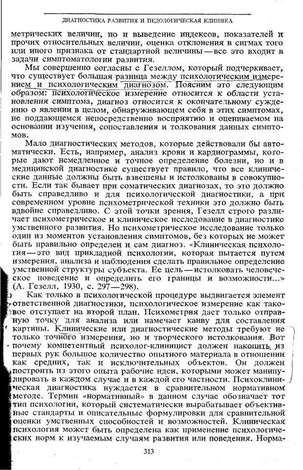 PDF. Том 5. Основы дефектологии. Выготский Л. С. Страница 311. Читать онлайн
