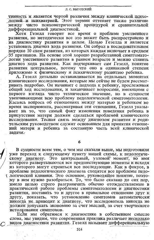 PDF. Том 5. Основы дефектологии. Выготский Л. С. Страница 312. Читать онлайн