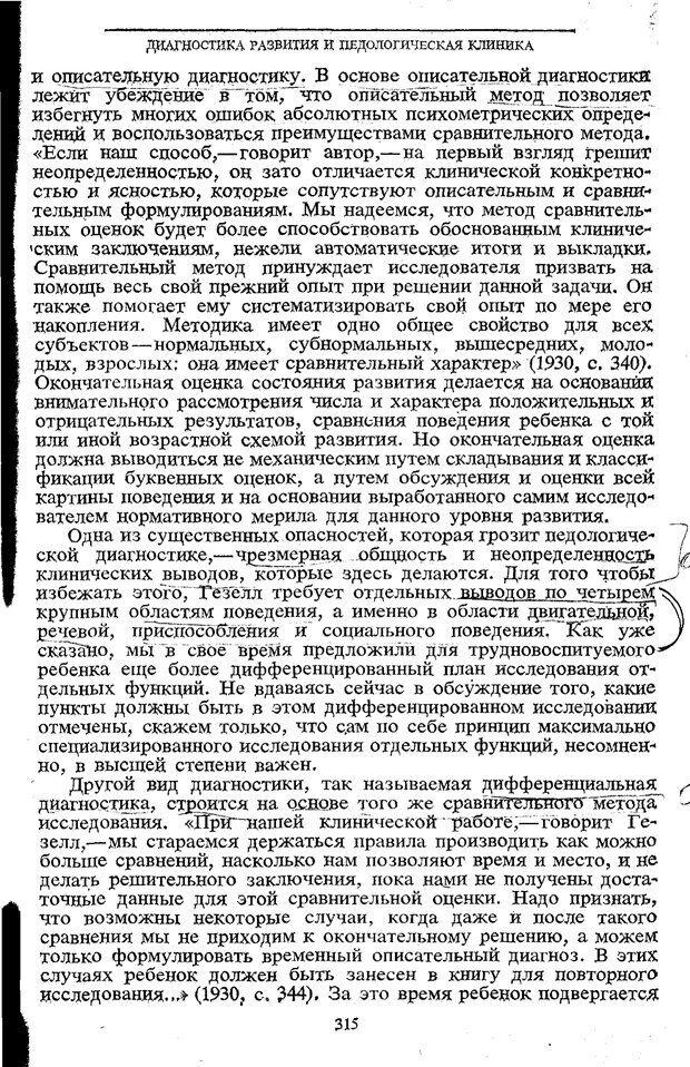 PDF. Том 5. Основы дефектологии. Выготский Л. С. Страница 313. Читать онлайн