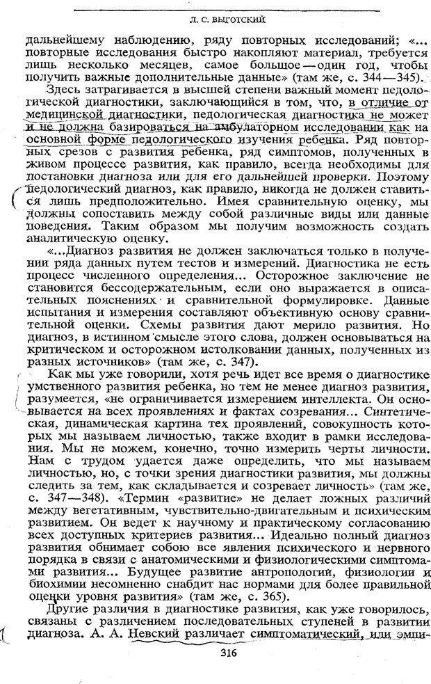 PDF. Том 5. Основы дефектологии. Выготский Л. С. Страница 314. Читать онлайн