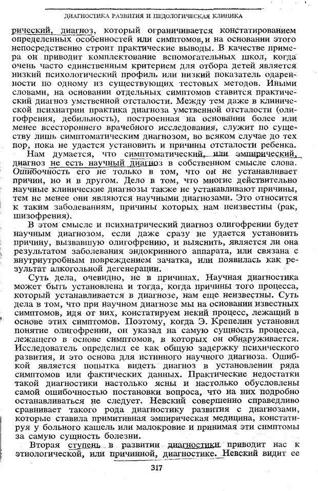 PDF. Том 5. Основы дефектологии. Выготский Л. С. Страница 315. Читать онлайн