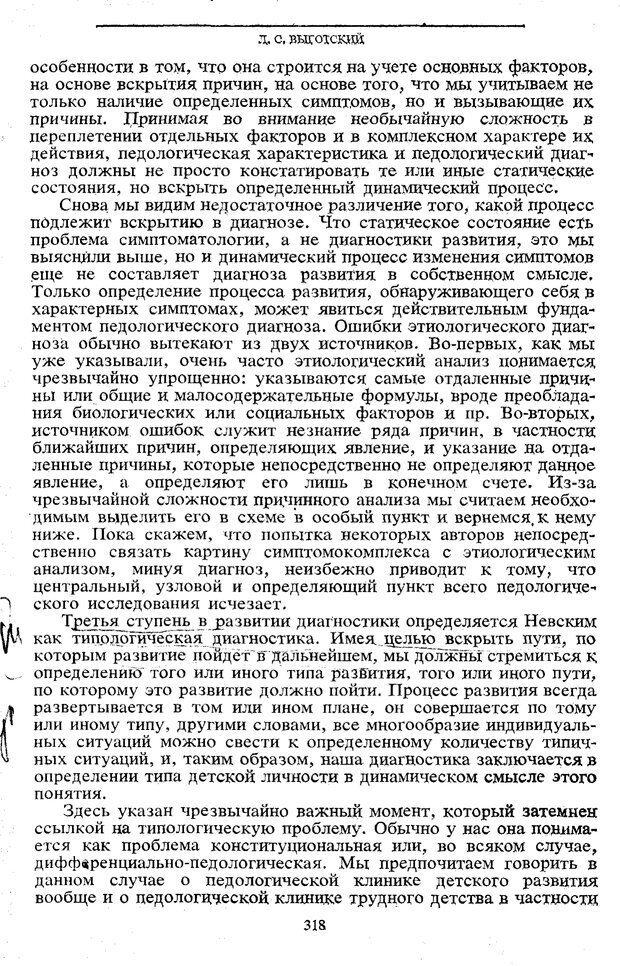 PDF. Том 5. Основы дефектологии. Выготский Л. С. Страница 316. Читать онлайн