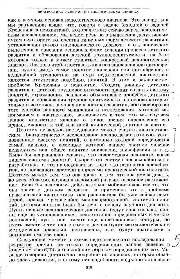 PDF. Том 5. Основы дефектологии. Выготский Л. С. Страница 317. Читать онлайн