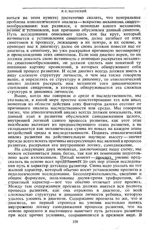 PDF. Том 5. Основы дефектологии. Выготский Л. С. Страница 318. Читать онлайн
