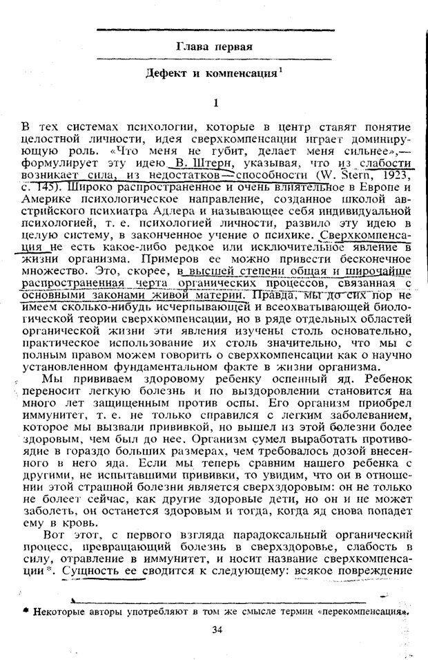 PDF. Том 5. Основы дефектологии. Выготский Л. С. Страница 32. Читать онлайн