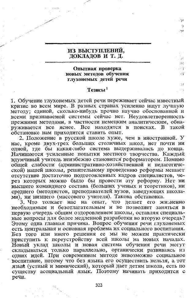 PDF. Том 5. Основы дефектологии. Выготский Л. С. Страница 320. Читать онлайн