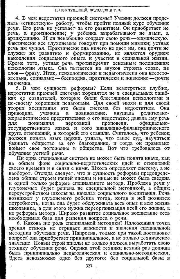 PDF. Том 5. Основы дефектологии. Выготский Л. С. Страница 321. Читать онлайн