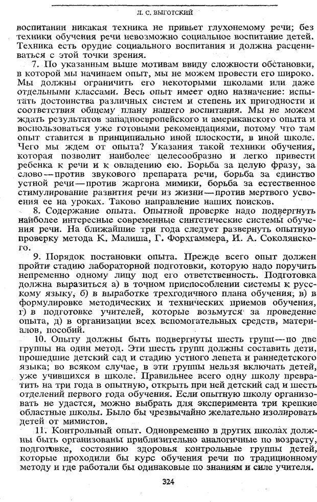 PDF. Том 5. Основы дефектологии. Выготский Л. С. Страница 322. Читать онлайн
