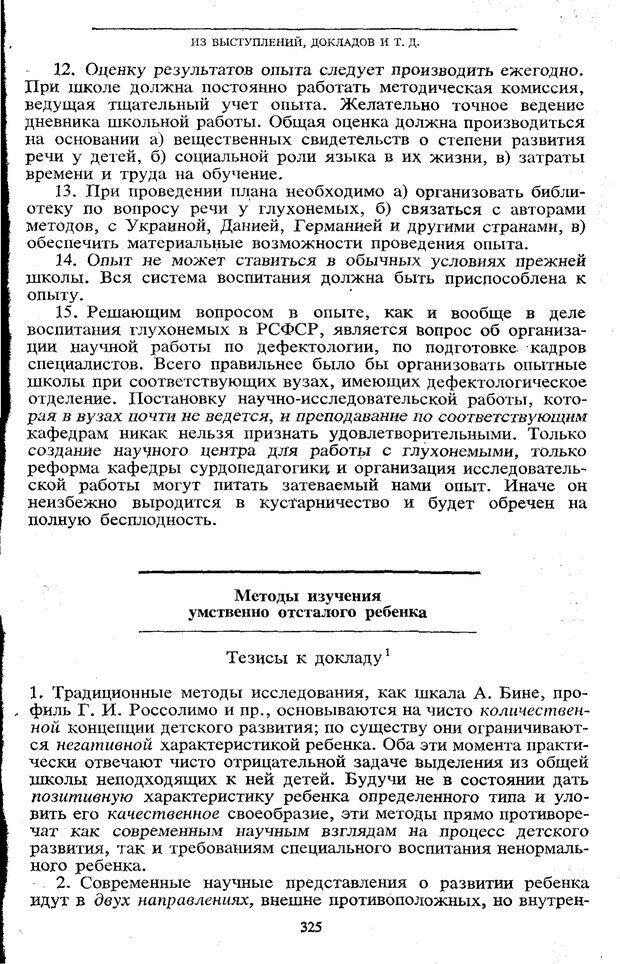 PDF. Том 5. Основы дефектологии. Выготский Л. С. Страница 323. Читать онлайн
