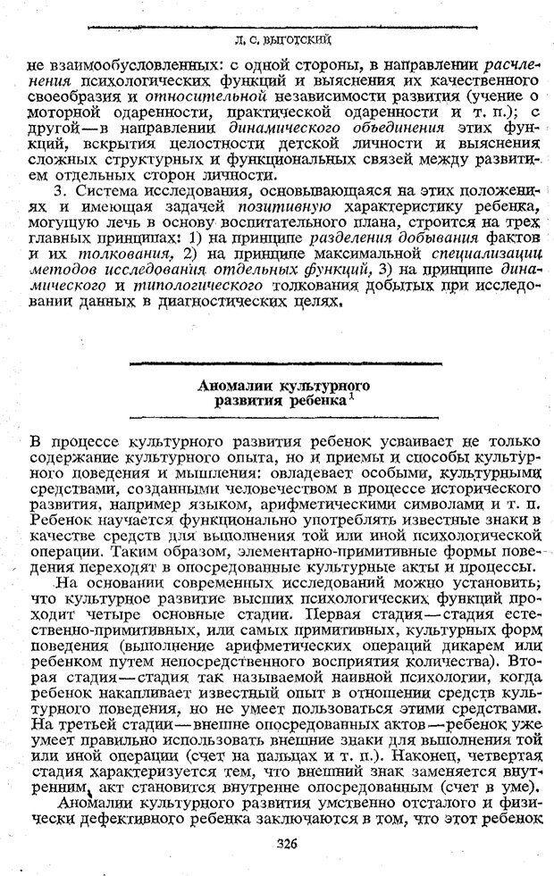 PDF. Том 5. Основы дефектологии. Выготский Л. С. Страница 324. Читать онлайн