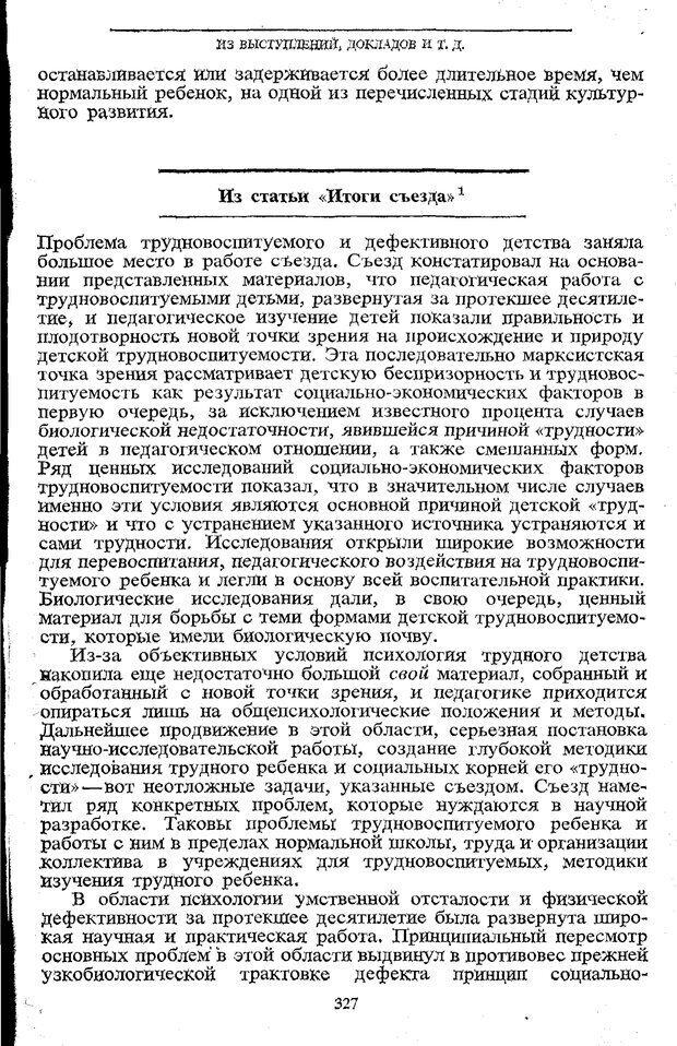 PDF. Том 5. Основы дефектологии. Выготский Л. С. Страница 325. Читать онлайн