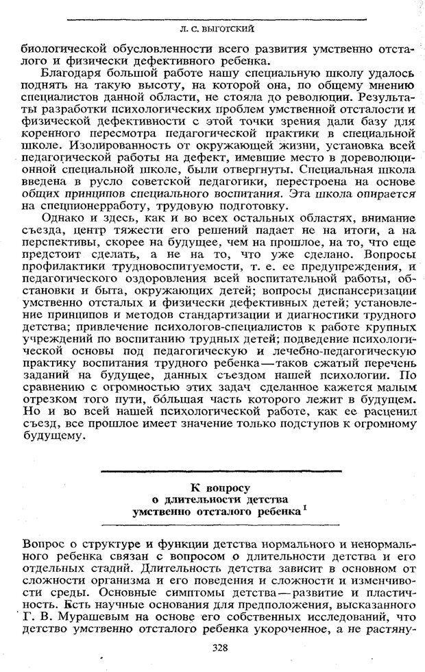 PDF. Том 5. Основы дефектологии. Выготский Л. С. Страница 326. Читать онлайн