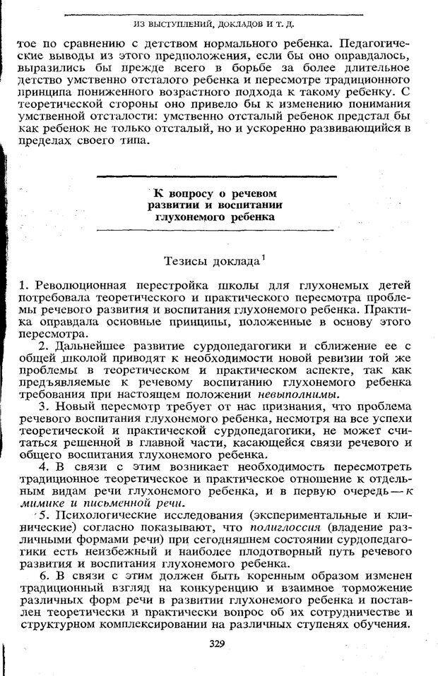 PDF. Том 5. Основы дефектологии. Выготский Л. С. Страница 327. Читать онлайн
