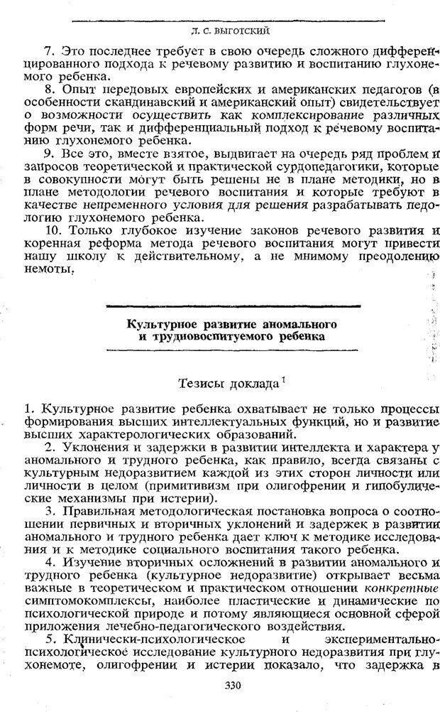 PDF. Том 5. Основы дефектологии. Выготский Л. С. Страница 328. Читать онлайн