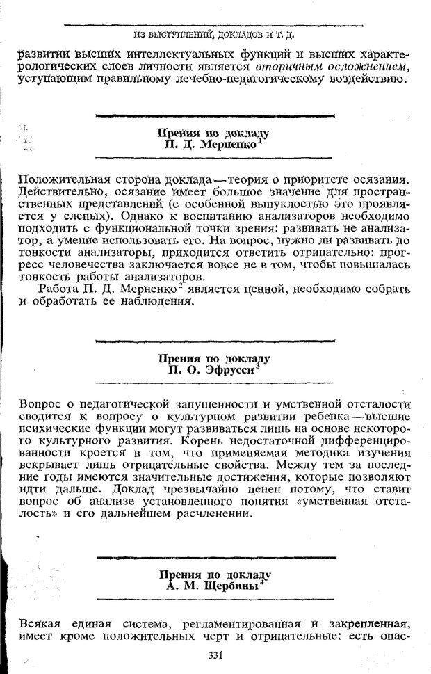 PDF. Том 5. Основы дефектологии. Выготский Л. С. Страница 329. Читать онлайн
