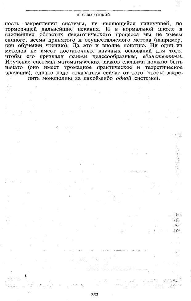 PDF. Том 5. Основы дефектологии. Выготский Л. С. Страница 330. Читать онлайн