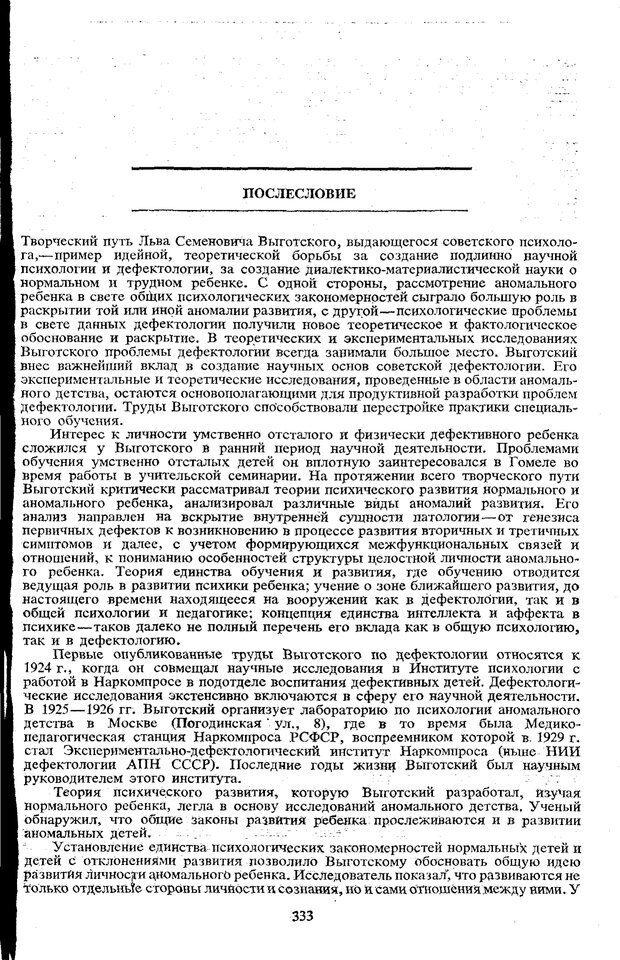 PDF. Том 5. Основы дефектологии. Выготский Л. С. Страница 331. Читать онлайн