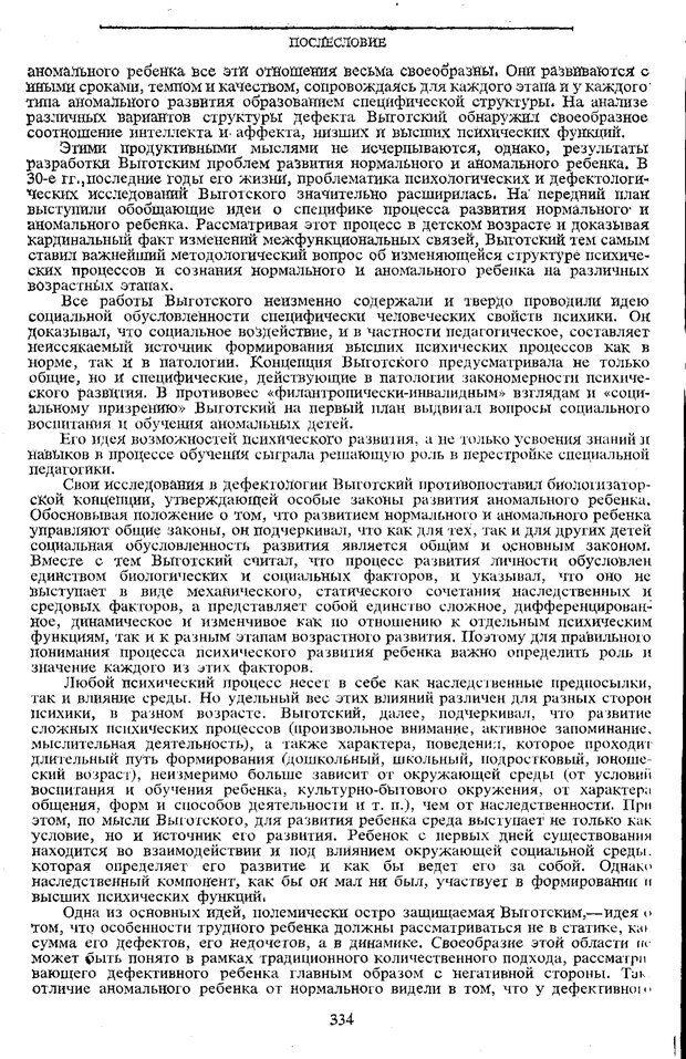 PDF. Том 5. Основы дефектологии. Выготский Л. С. Страница 332. Читать онлайн