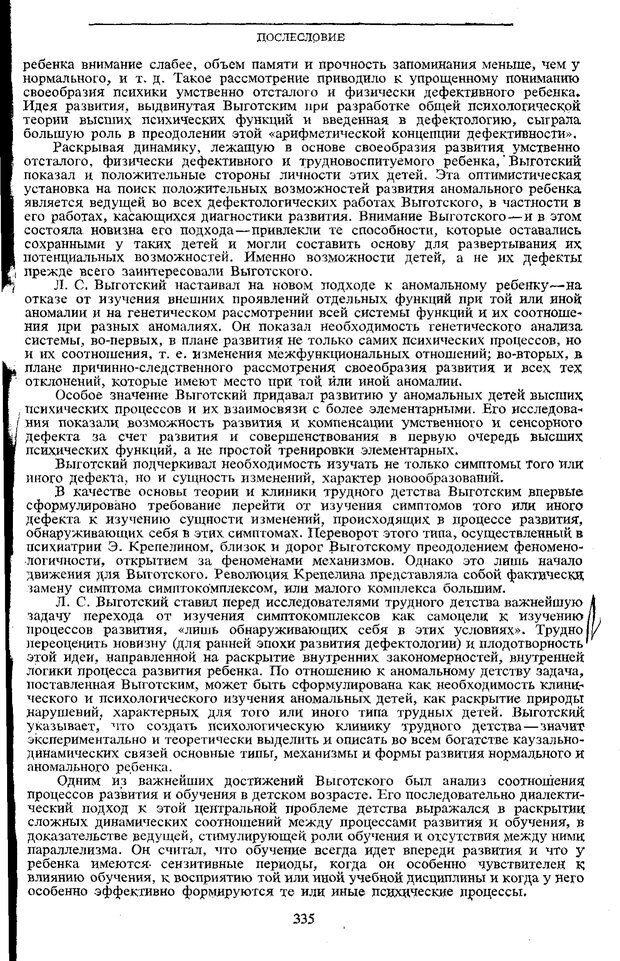 PDF. Том 5. Основы дефектологии. Выготский Л. С. Страница 333. Читать онлайн