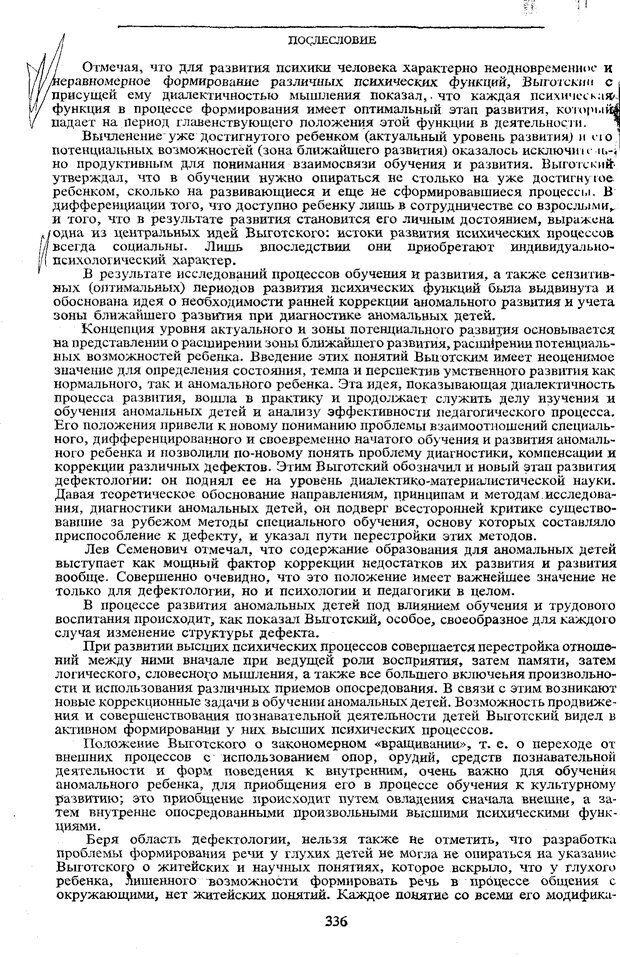 PDF. Том 5. Основы дефектологии. Выготский Л. С. Страница 334. Читать онлайн