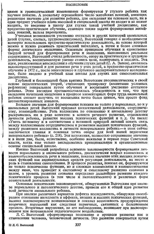 PDF. Том 5. Основы дефектологии. Выготский Л. С. Страница 335. Читать онлайн