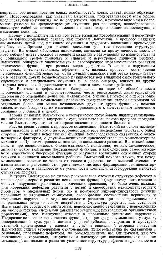 PDF. Том 5. Основы дефектологии. Выготский Л. С. Страница 336. Читать онлайн