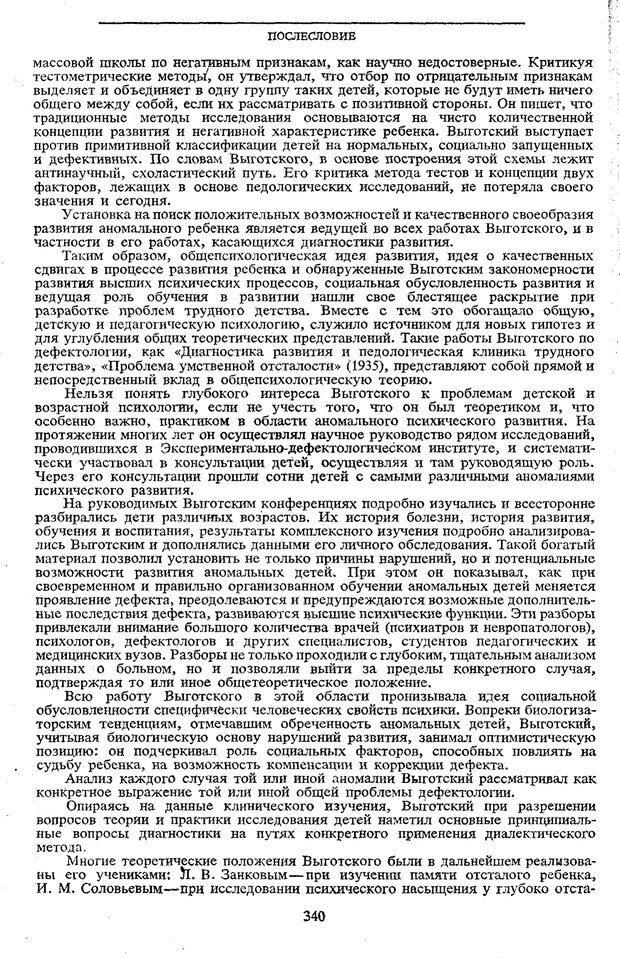 PDF. Том 5. Основы дефектологии. Выготский Л. С. Страница 338. Читать онлайн