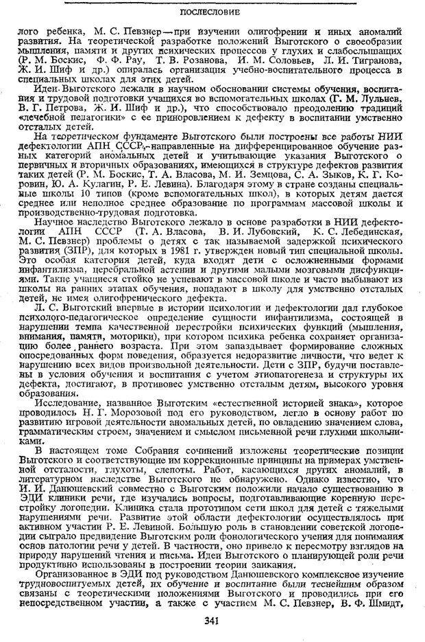 PDF. Том 5. Основы дефектологии. Выготский Л. С. Страница 339. Читать онлайн