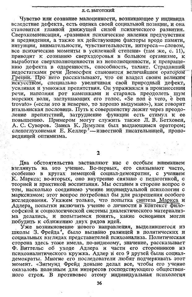 PDF. Том 5. Основы дефектологии. Выготский Л. С. Страница 34. Читать онлайн
