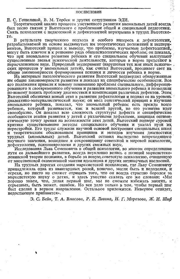PDF. Том 5. Основы дефектологии. Выготский Л. С. Страница 340. Читать онлайн