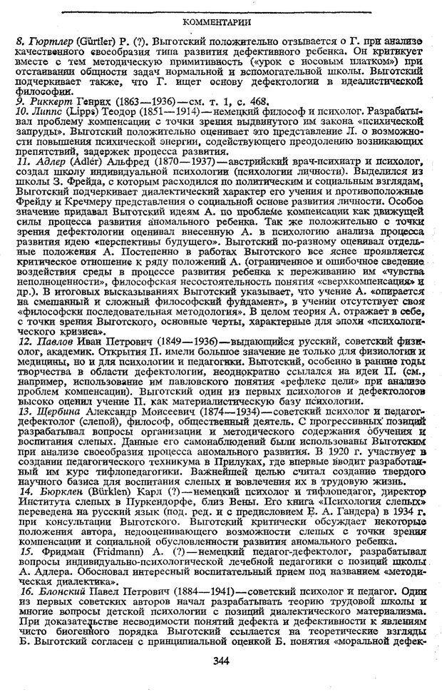 PDF. Том 5. Основы дефектологии. Выготский Л. С. Страница 342. Читать онлайн