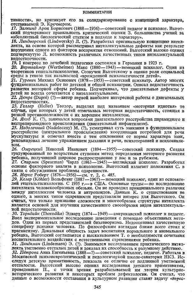 PDF. Том 5. Основы дефектологии. Выготский Л. С. Страница 343. Читать онлайн
