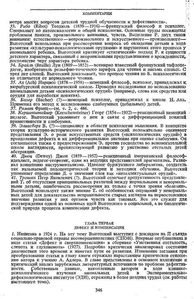 PDF. Том 5. Основы дефектологии. Выготский Л. С. Страница 344. Читать онлайн