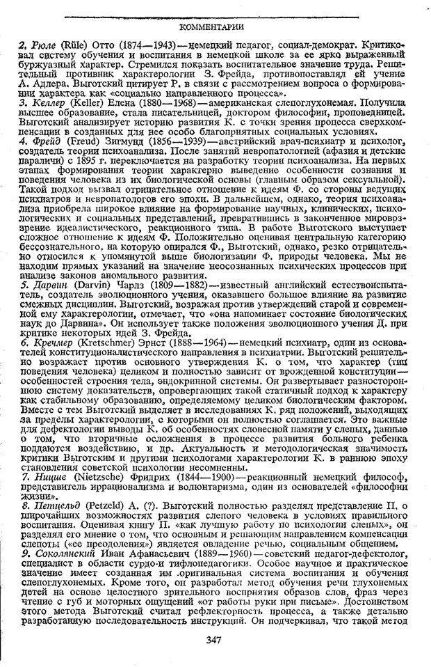 PDF. Том 5. Основы дефектологии. Выготский Л. С. Страница 345. Читать онлайн