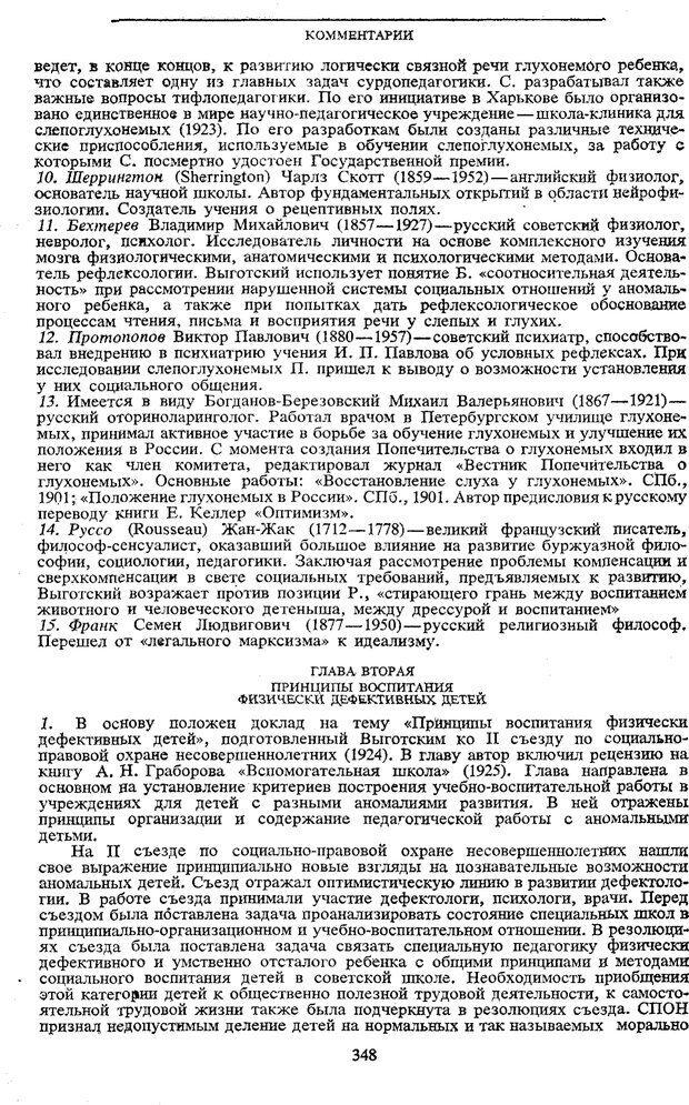 PDF. Том 5. Основы дефектологии. Выготский Л. С. Страница 346. Читать онлайн