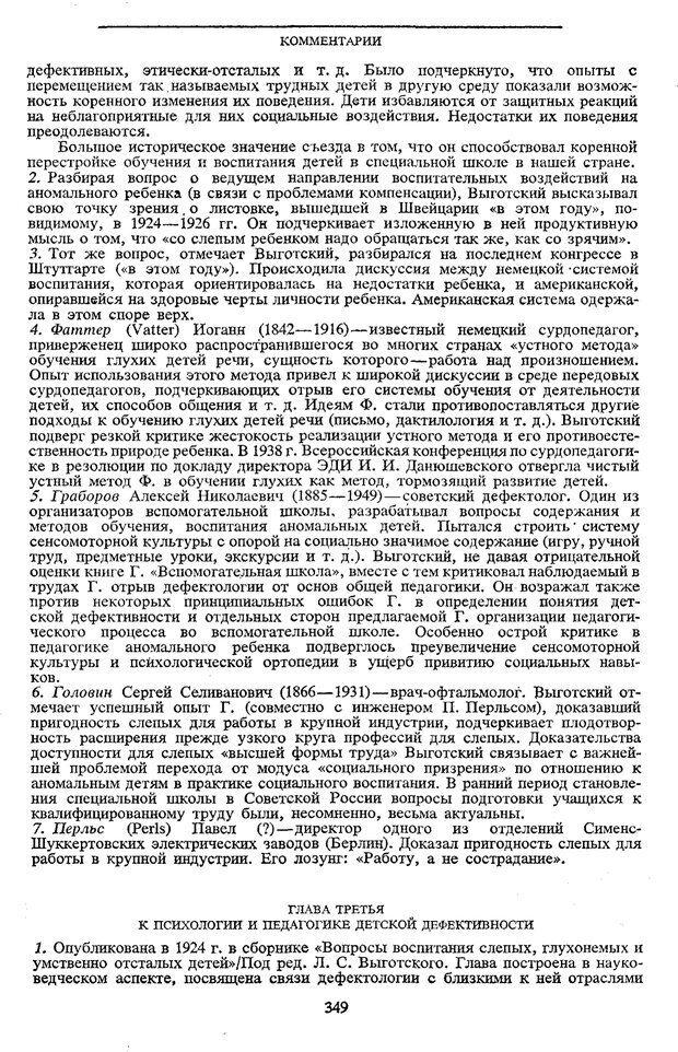 PDF. Том 5. Основы дефектологии. Выготский Л. С. Страница 347. Читать онлайн