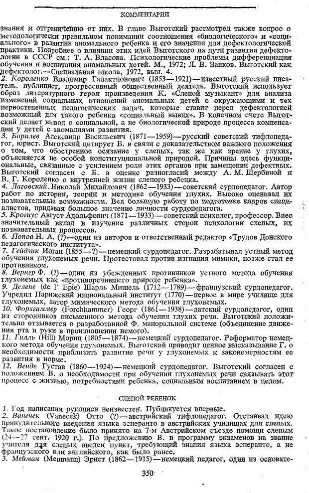 PDF. Том 5. Основы дефектологии. Выготский Л. С. Страница 348. Читать онлайн