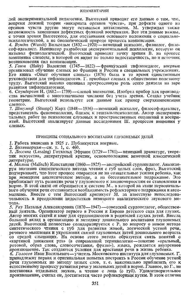 PDF. Том 5. Основы дефектологии. Выготский Л. С. Страница 349. Читать онлайн