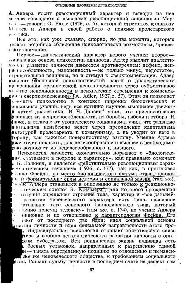 PDF. Том 5. Основы дефектологии. Выготский Л. С. Страница 35. Читать онлайн