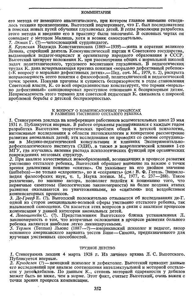 PDF. Том 5. Основы дефектологии. Выготский Л. С. Страница 350. Читать онлайн