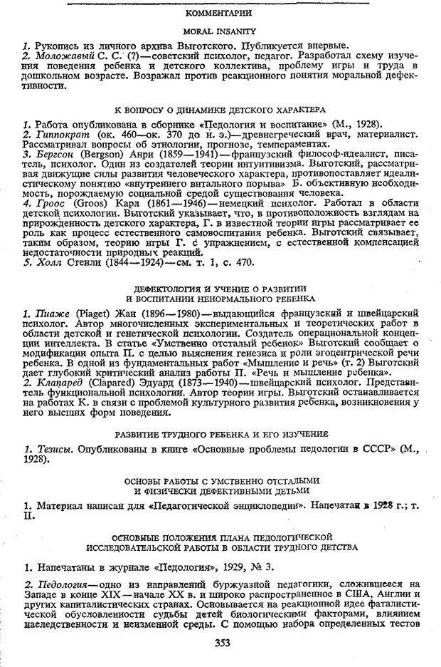 PDF. Том 5. Основы дефектологии. Выготский Л. С. Страница 351. Читать онлайн