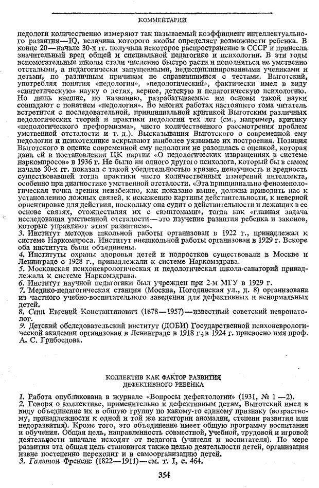 PDF. Том 5. Основы дефектологии. Выготский Л. С. Страница 352. Читать онлайн