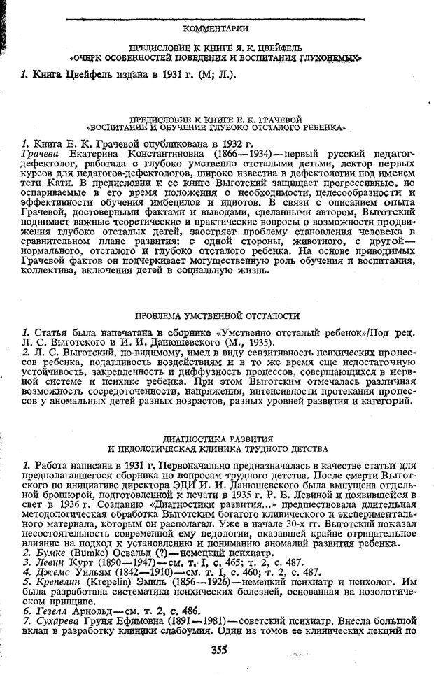 PDF. Том 5. Основы дефектологии. Выготский Л. С. Страница 353. Читать онлайн