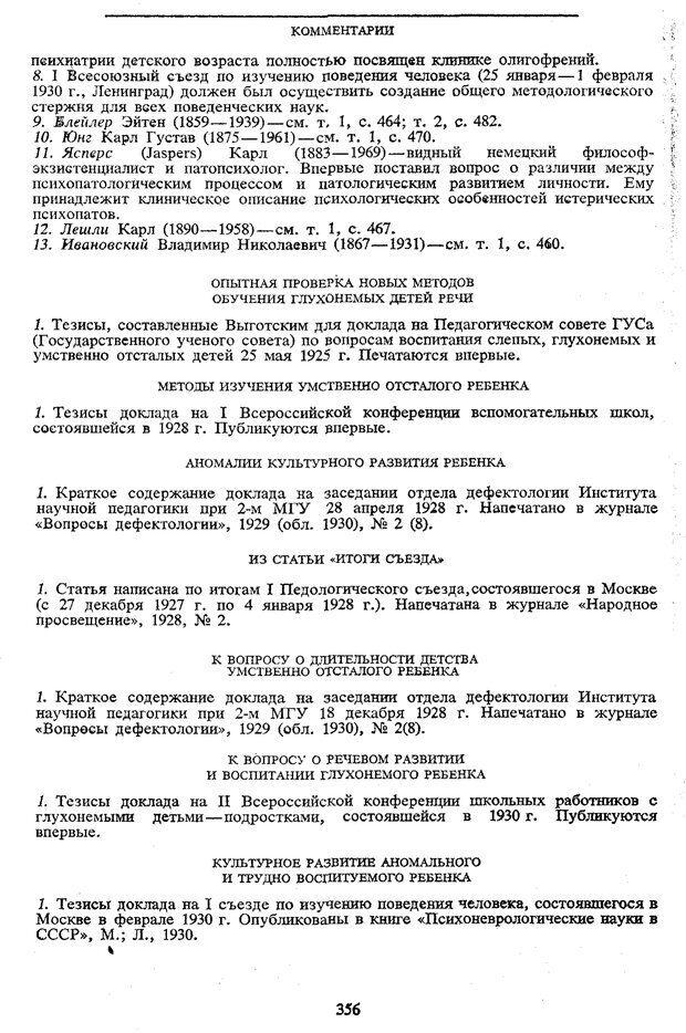 PDF. Том 5. Основы дефектологии. Выготский Л. С. Страница 354. Читать онлайн
