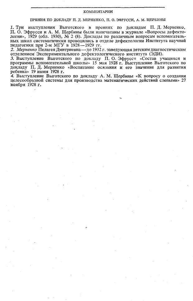 PDF. Том 5. Основы дефектологии. Выготский Л. С. Страница 355. Читать онлайн